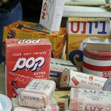 Laundry soaps in Jaffa flea market